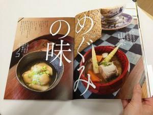 ページいっぱいに山菜の魅力が溢れています