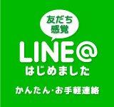 LINE注文