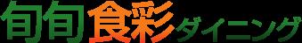 旬旬食彩ダイニング