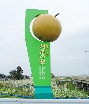 刈屋の梨モニュメント